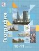География 10-11 кл. Учебник. Базовый и углубленный уровни